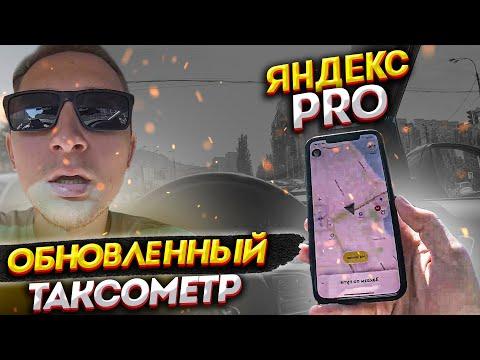 Яндекс PRO, ОБНОВЛЕНИЯ ТАКСОМЕТРА, смена в такси
