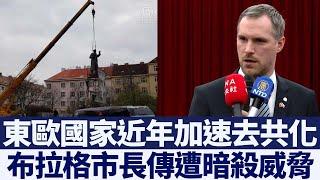 捷克議長猝死後 市長傳遭暗殺威脅|新唐人亞太電視|20200503