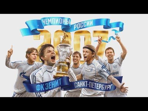 Чемпионы 10 лет спустя «Зенит» отмечает юбилей первой победы в чемпионате России