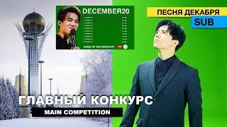 Димаш Конкурс песен 8 Главная песня декабря Проект Алга Петербург