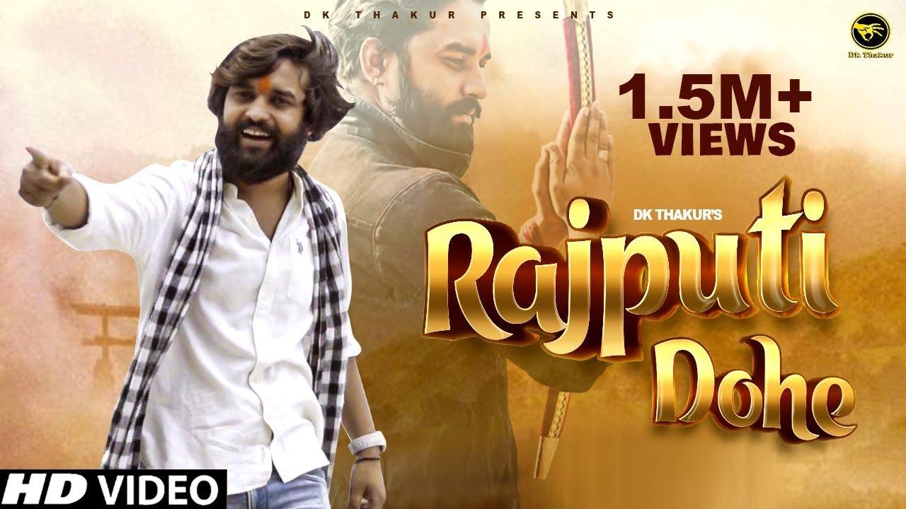 Rajputi Dohe (Full Video) Dk Thakur   New Haryanvi Songs Haryanavi 2021   Rajput Song   राजपुती दोहे