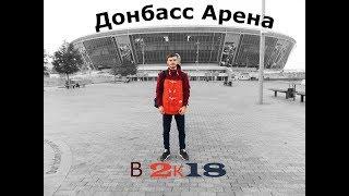 Как выглядит Донбасс Арена сегодня (2018), спустся 4 года войны. Донецк