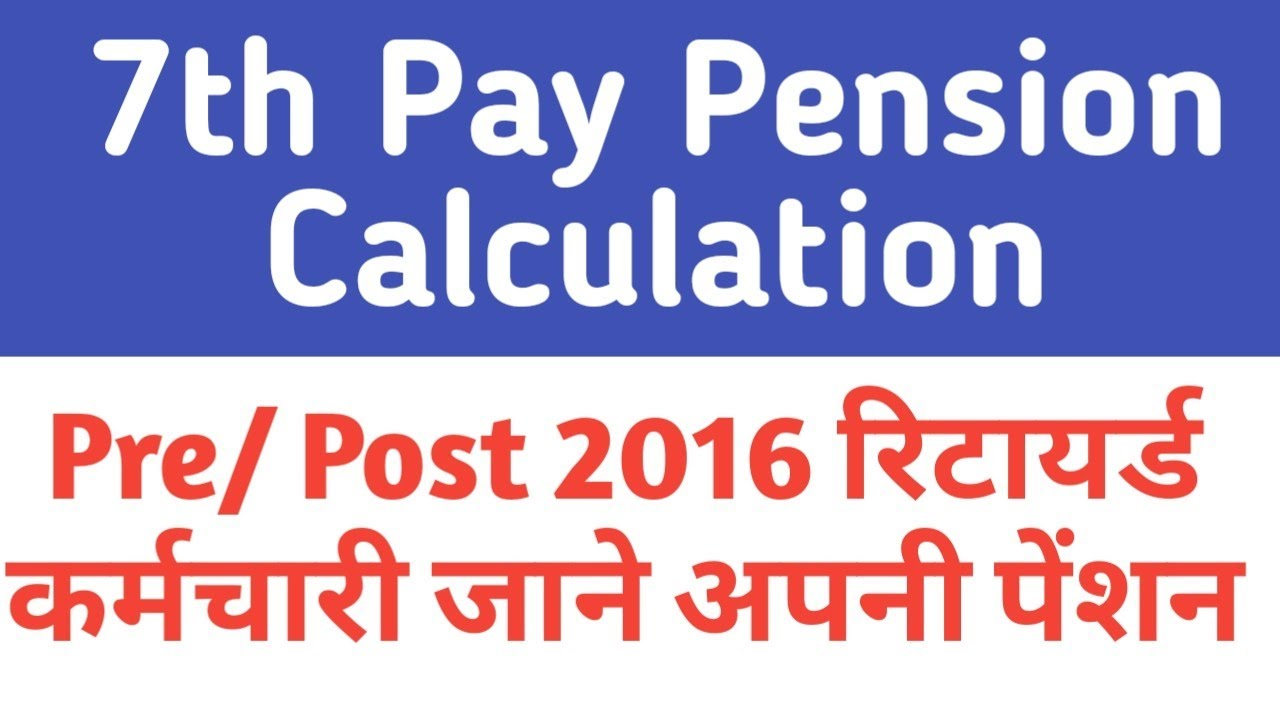 7th Pay Pension Calculator #Know your Pension/Family Pension as per 7th pay  Commission #Pension Cal