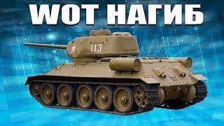 аболдеть спокойная команда.WOTнагиб.стрим.World of Tanks #онлайн игры