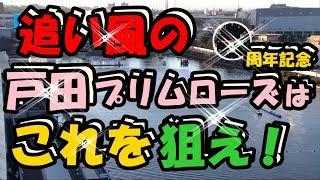 【競艇 必勝法】戸田プリムローズはこれを狙え!