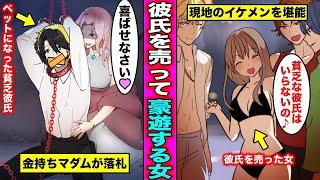 【漫画】貧乏カップルが旅行先で金欠になり彼女が彼氏を裏オークションに出品するとどうなるのか?金持ちマダムに落札された男の末路・・・