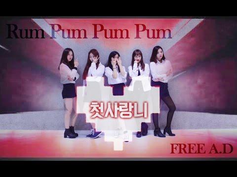 첫 사랑니 (Rum Pum Pum Pum) - F(x)(에프엑스) Cover by. FREE A.D