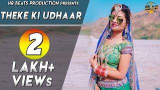 THEKE KI UDHAAR (Official ) Himanshi Goswami, Pardeep Haryanvi | New Haryanvi Songs Haryanavi 2018