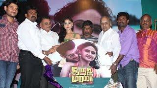 Inji Murappa Audio Launch | Galatta Tamil