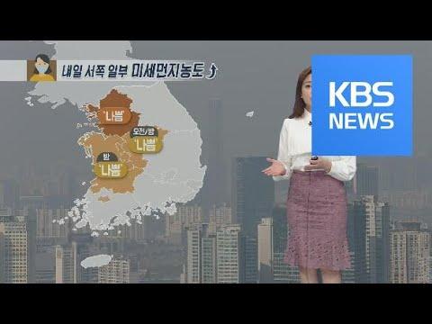 [날씨] 내일 서쪽 미세먼지 농도 '나쁨'…동해안 '건조 특보' / KBS뉴스(News)