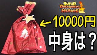 【SDBH】景品やばすぎっ!1パック10000円!伝説のオリパ師のX'masオリパを開封してみた結果!【ドラゴンボールヒーローズオリパ開封】