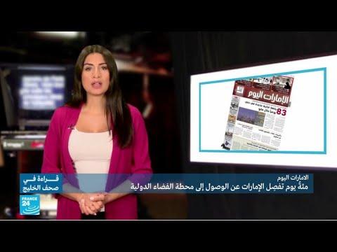 مئة يوم تفصل الإمارات عن الوصول إلى محطة الفضاء الدولية  - نشر قبل 12 ساعة