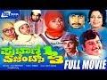Putani Agents 123 -- ಪುಟಾಣಿ ಏಜೆಂಟ್ಸ್ ೧೨೩|kannada Full Hd|feat. Master Ramakrishna Hegde, Baby Indira video