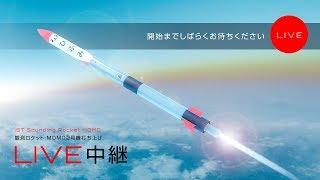 観測ロケット MOMO2号機 打ち上げ LIVE中継 thumbnail