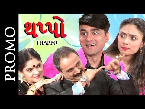 promo--thappo---ek-masti-bhari-ramat- -comedy-gujarati-natak-2017