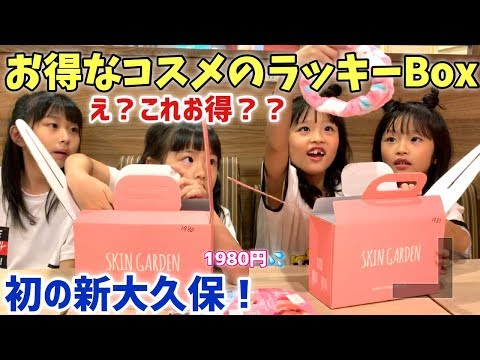 初の新大久保で1980円のコスメ入りラッキーBox開けてみた!【ここののチャンネル×ハピバニchannel】
