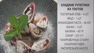 Сладкие рулетики из тостов / Рецепты из хлеба / Завтраки рецепты / Рулет из хлеба / Вкусный завтрак