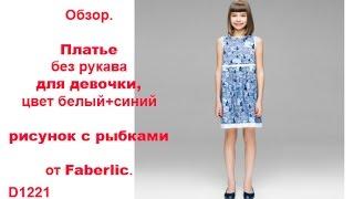 Обзор. Faberlic. Платье без рукава для девочки, цвет белый+синий рисунок с рыбками