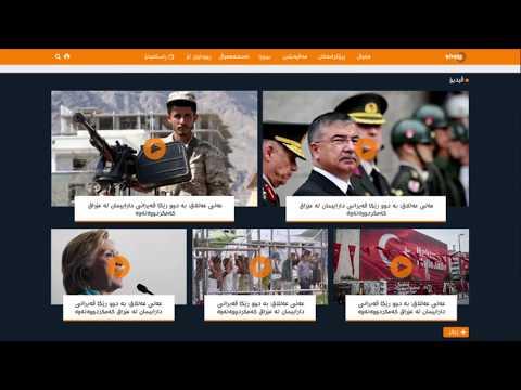 Rudaw Website Mockup Design