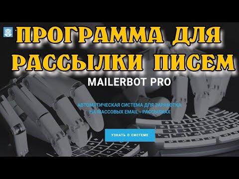 Программа для рассылки писем на Email MailerBot Pro