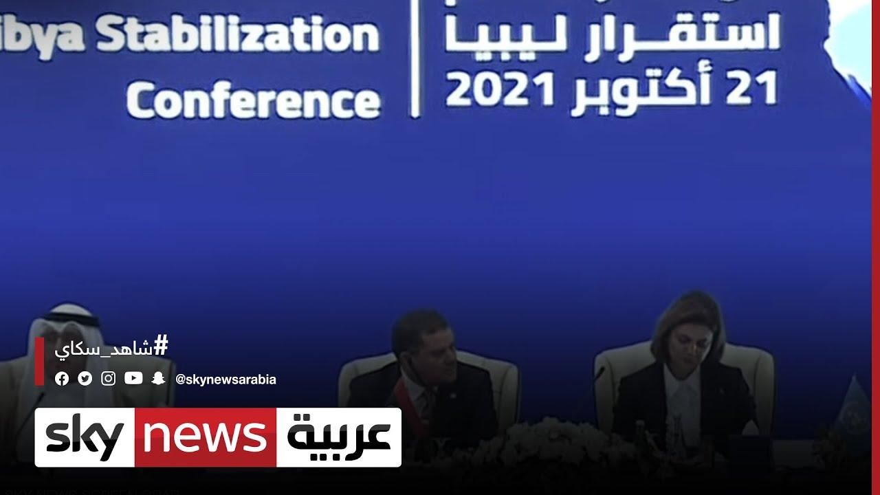 من طرابلس.. انطلاق مؤتمر دعم استقرار ليبيا  - نشر قبل 3 ساعة