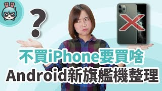 不想買iPhone要買什麼?2019下半年Android旗艦機整理 (ROG Phone II、Note 10、Xperia 5、Mate 30、Pixel 4)
