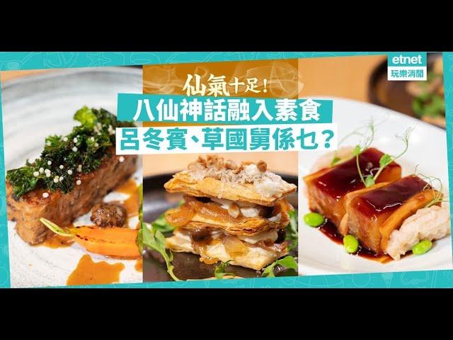 【玩味素菜】中環新派素食餐廳推「仙氣菜單」!巧妙將「八仙」融入菜式