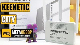Keenetic City (KN-1510) обзор роутера