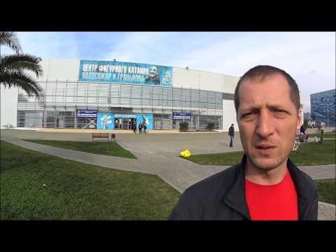Катаемся на коньках в Сочи, Адлер, Олимпийский парк, центр Волосожар и Транькова 18.02.2018