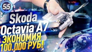 Skoda Octavia A7 - ПОПАЛ НА ТУРБИНУ? БОЛЕЗНИ И МИНУСЫ ШКОДА ОКТАВИЯ А7. Кузница ЛэндАвто (выпуск 55)