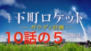 下町ロケット最終回(10話)5/7 【関連動画】 ・有吉が謎すぎる阿部...