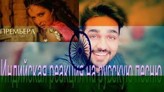 Индийская реакция на русскую песню(indian reaction on russia nyusha)