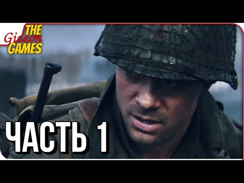 видео: CALL of DUTY: WWII 2 ➤ Прохождение #1 ➤ НОВАЯ КОЛДА - СТАРАЯ ВОЙНА
