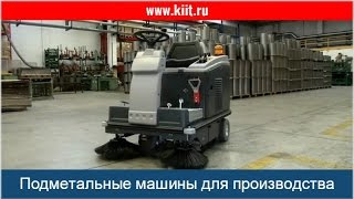 Подметальные машины с сиденьем LavorPro SWL 1000. Видео обзор подметального райдера