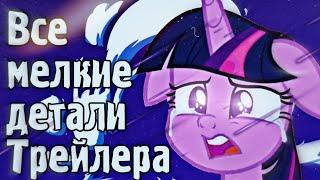 Все мелкие детали 2-го трейлера 9 сезона My Little Pony | Разбор Трейлера