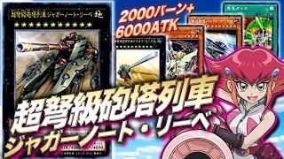 【遊戯王ADS】超弩級!脳筋列車ジャガーノート・リーベ【YGOPro】