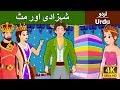 Princess And The Pea in Urdu Urdu Story Stories in Urdu 4K UHD Urdu Fairy Tales