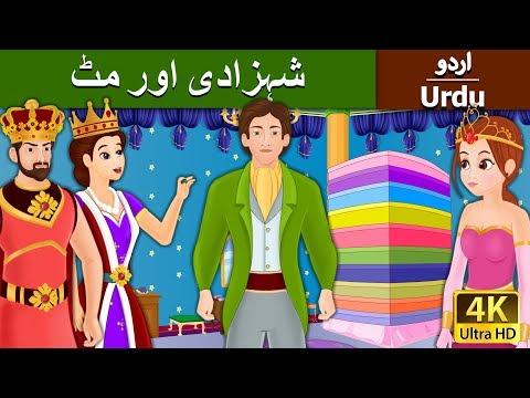 The Princess And the Pea Urdu Story - Stories in Urdu - 4K UHD - Urdu Fairy Tales - شہزادی اور مٹ