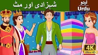 شہزادی اور مٹ | Princess and the Pea in Urdu | Urdu Story | Stories in Urdu | Urdu Fairy Tales