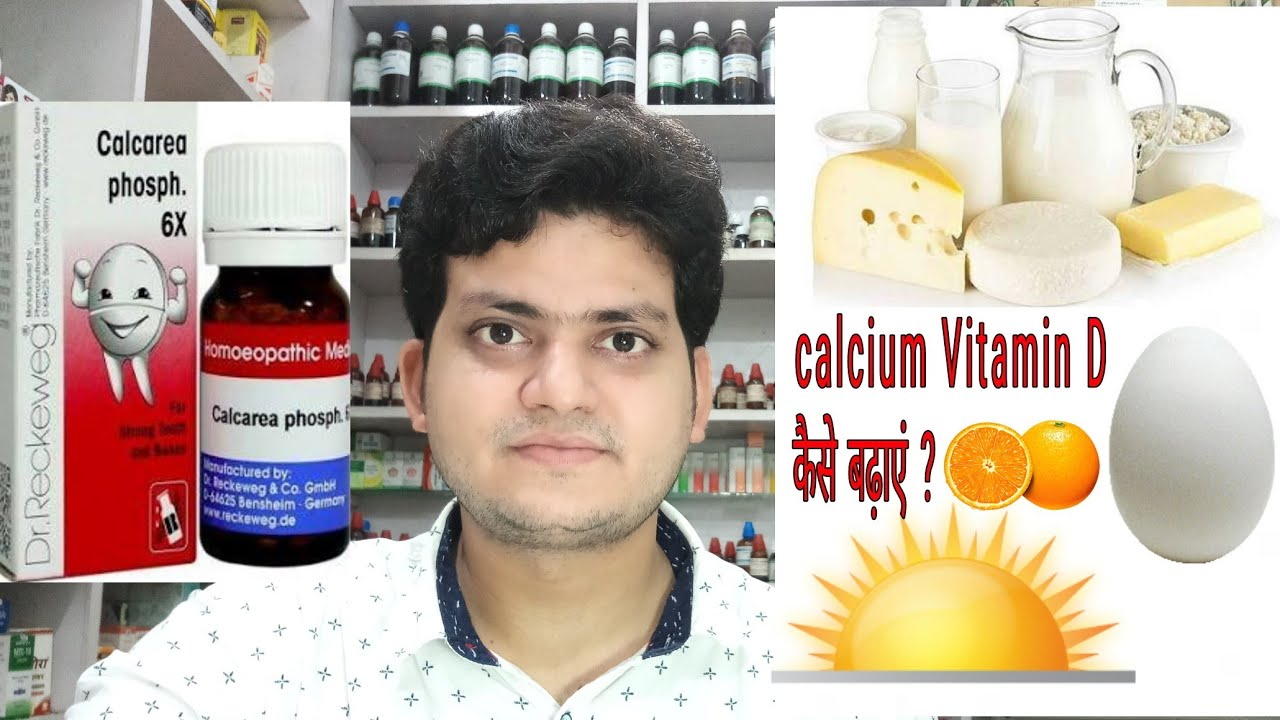 How to improve calcium and Vitamin D ! calcium and vitamin D deficiency !  Homeopathic medicine !