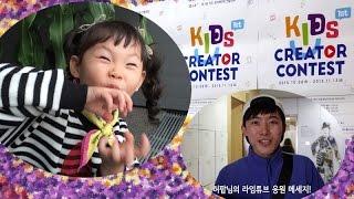 허팝님과 함께하는 제1회 유튜브 키즈 크리에이터 콘테스트 LimeTube 라임튜브