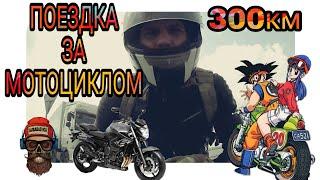 Покупка Первого Мотоцикла Kawasaki z750