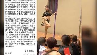 China kindergarten principal fired over pole dancing show