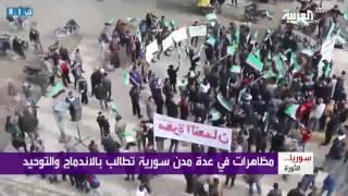 #سوريا .. تظاهرات تدعو لتوحيد فصائل الثورة