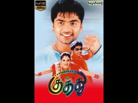 Kuthu Full Tamil Movie | STR | Divya Spandana | Karunas