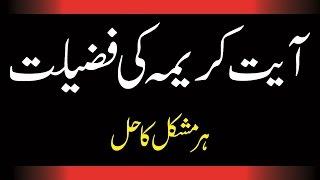 Video Ayat E Kareema Ki Fazilat - Har Mushkil Ka Hal | آیت کریمہ کی فصیلت - ہر مشکل کا علاج download MP3, 3GP, MP4, WEBM, AVI, FLV Juni 2018