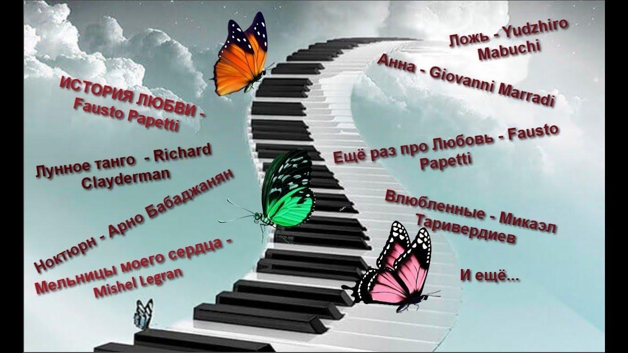 Relax Шикарная Музыка! Просто Душа для Стильной Музыки | онлайн смотреть бесплатно видеоклипы музыка