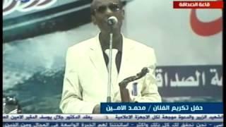حفل تكريم الفنان محمد الامين زاد الشجون
