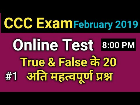 CCC Online Test of True and False Questions | ccc exam preparation