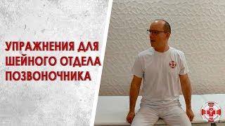 Лечебная гимнастика для шеи. Эффективные упражнения для шеи от мануального терапевта